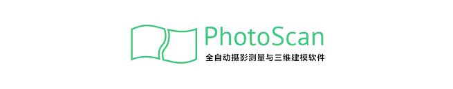 PhotoScan处理无人机航拍照片基本流程