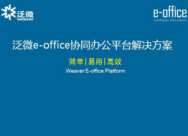 办公自动化确实提高了单位的运行效率