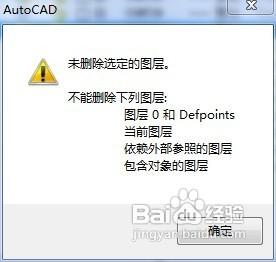 CAD无法图层删除怎么解决?